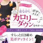 スリムスレンダーの効果・口コミ|女性用加圧シャツの評判や料金を徹底調査