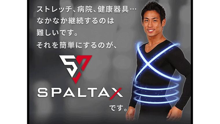 スパルタックスと他の加圧シャツの違いについて